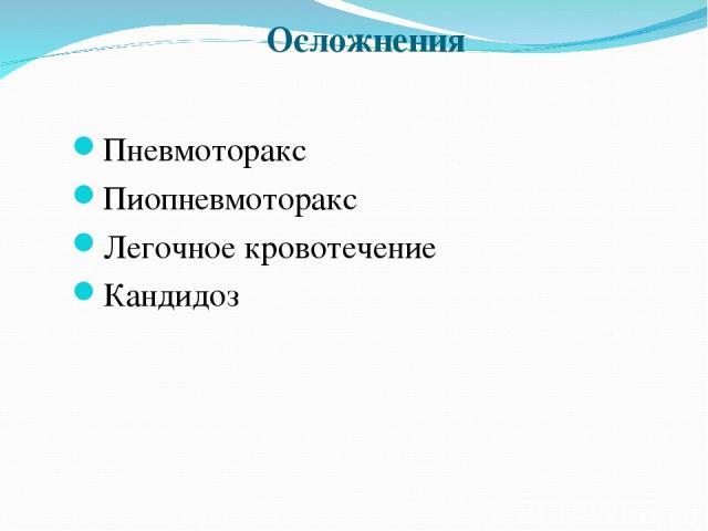 Осложнения Пневмоторакс Пиопневмоторакс Легочное кровотечение Кандидоз
