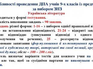 Особливості проведення ДПА учнів 9-х класів із предметів за вибором ЗНЗ Українсь