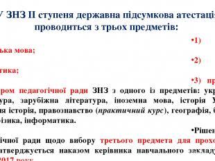 У ЗНЗ ІІ ступеня державна підсумкова атестація проводиться з трьох предметів: 1)