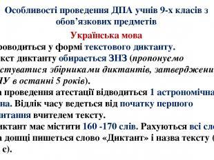 Особливості проведення ДПА учнів 9-х класів з обов'язкових предметів Українська