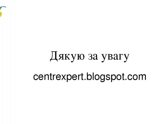 Дякую за увагу centrexpert.blogspot.com