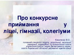 Про конкурсне приймання у ліцеї, гімназії, колегіуми Коваленко В.О., головний сп