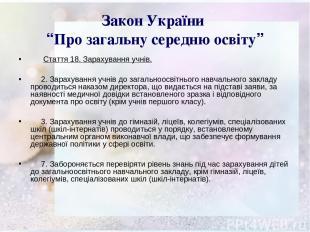 """Закон України """"Про загальну середню освіту"""" Стаття 18. Зарахування учнів. 2. Зар"""