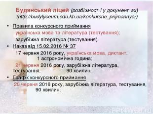 Будянський ліцей (розбіжності у документах) (http://budylyceum.edu.kh.ua/konkurs