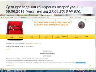 Дата проведення конкурсних випробувань – 09.06.2016 (лист в/о від 27.04.2016 № 8