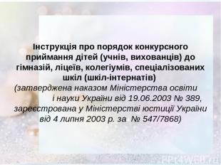 Інструкція про порядок конкурсного приймання дітей (учнів, вихованців) до гімназ