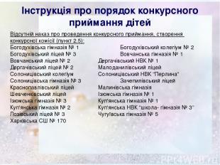 Інструкція про порядок конкурсного приймання дітей Відсутній наказ про проведенн
