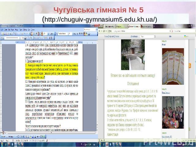 Чугуївська гімназія № 5 (http://chuguiv-gymnasium5.edu.kh.ua/)