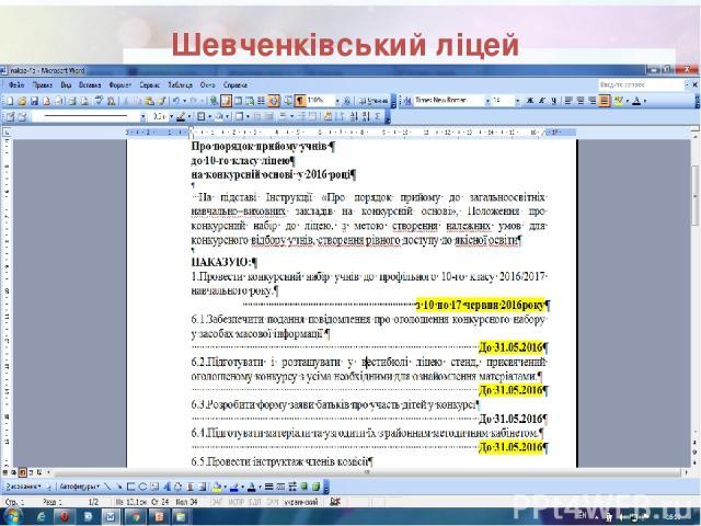 Шевченківський ліцей