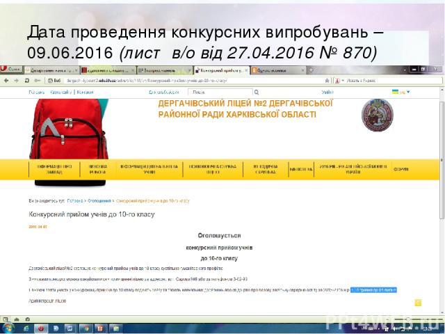 Дата проведення конкурсних випробувань – 09.06.2016 (лист в/о від 27.04.2016 № 870)