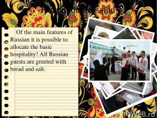 Hospitable Russian Of the main features of Russian it is possible to allocate th