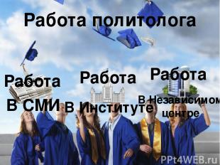 Человек, получивший образование является специалистом и может выбрать работу в и