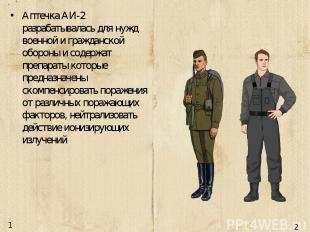 Аптечка АИ-2 разрабатывалась для нужд военной и гражданской обороны и содержат п