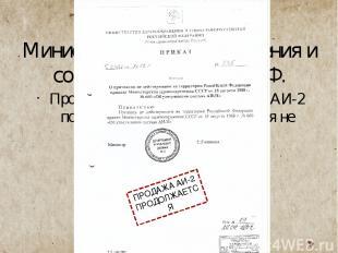 Приказ № 235 Министерства здравоохранения и социального развития РФ. Производств
