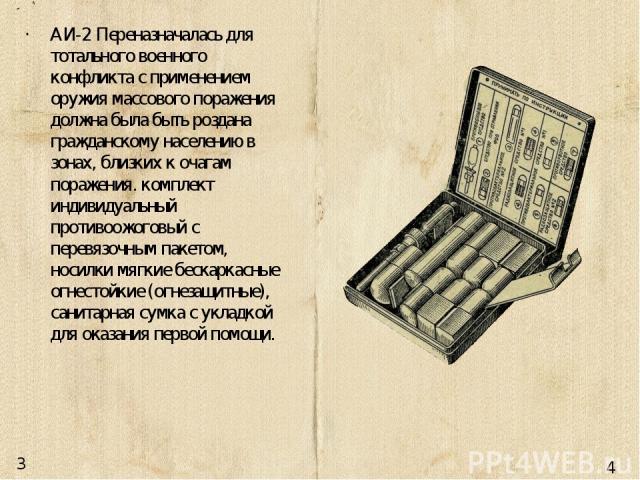 АИ-2 Переназначалась для тотального военного конфликта с применением оружия массового поражения должна была быть роздана гражданскому населению в зонах, близких к очагам поражения. комплект индивидуальный противоожоговый с перевязочным пакетом, носи…