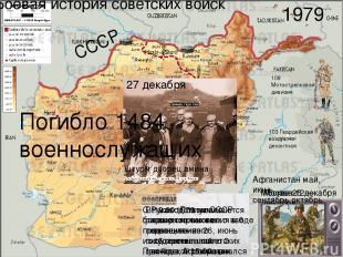 Боевая история советских войск Москва 12 декабря Руководством СССР принято решен