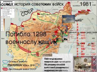 Боевая история советских войск СССР 1981 1981 год против моджахедов проведено 46