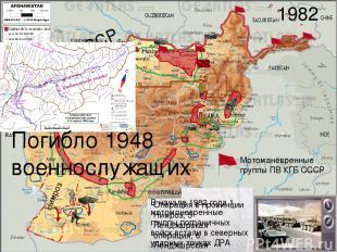 СССР 1982 В начале 1982 года 1 мотомоневренные группы пограничных войск встали в