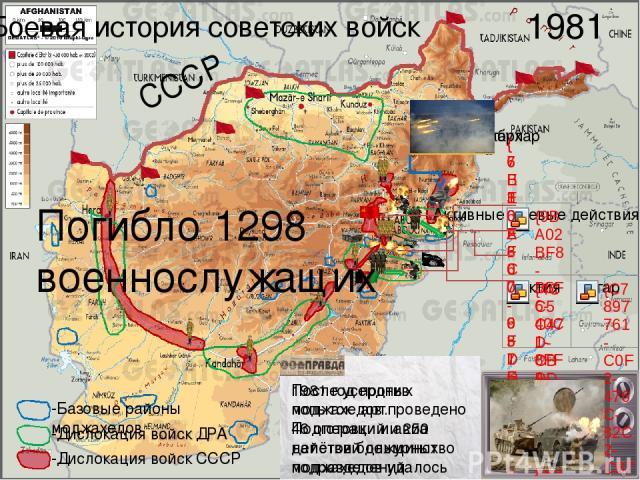 Боевая история советских войск СССР 1981 1981 год против моджахедов проведено 46 операций и 250 действий дежурных подразделений. После усердных попыток арт. Подготовки и авиа налётов большинство моджахедов удалось выбить из провинций Погибло 1298 во…