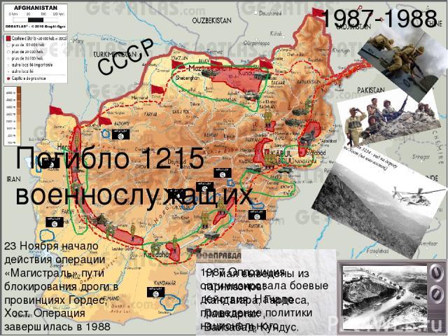 СССР 1987 Оппозиция оптимизировала боевые действия. Начало проведение политики национального примерения 1987-1988 23 Ноября начало действия операции «Магистраль» пути блокирования дроги в провинциях Гордес, Хост. Операция завершилась в 1988 году 11 …