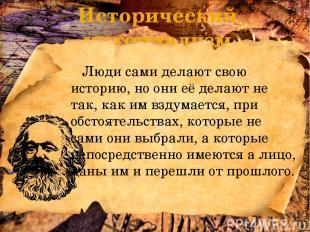 Исторический материализм Люди сами делают свою историю, но они её делают не так,