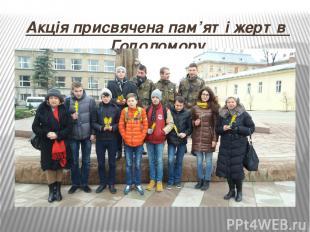 Акція присвячена пам'яті жертв Голодомору