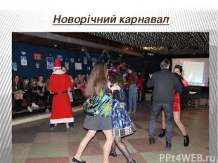 Новорічний карнавал