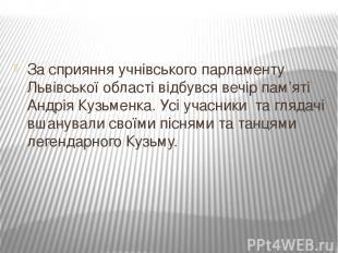 За сприяння учнівського парламенту Львівської області відбувся вечір пам'яті Анд