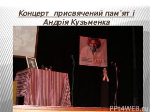 Концерт присвячений пам'яті Андрія Кузьменка