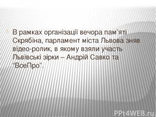 В рамках організації вечора пам'яті Скрябіна, парламент міста Львова зняв відео-