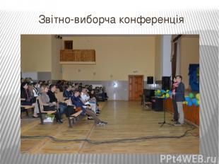 Звітно-виборча конференція