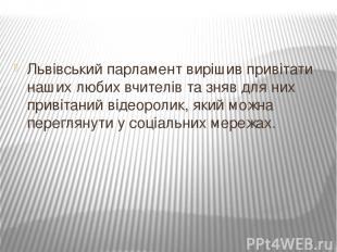 Львівський парламент вирішив привітати наших любих вчителів та зняв для них прив