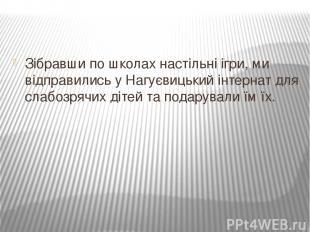 Зібравши по школах настільні ігри, ми відправились у Нагуєвицький інтернат для с