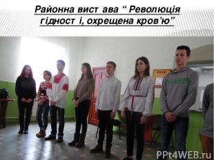"""Районна вистава """" Революція гідності, охрещена кров'ю"""""""