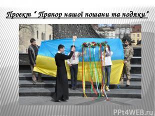 """Проект """" Прапор нашої пошани та подяки"""""""