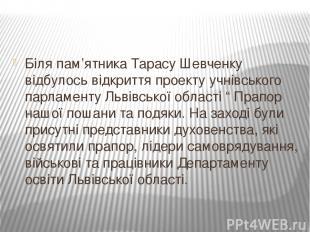 Біля пам'ятника Тарасу Шевченку відбулось відкриття проекту учнівського парламен