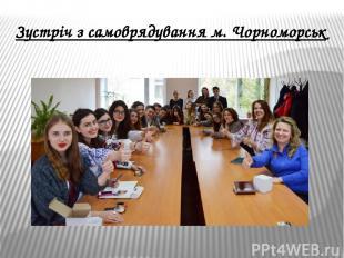 Зустріч з самоврядування м. Чорноморськ