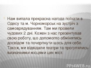 Нам випала прекрасна нагода поїхати в Одесу та м. Чорноморськ на зустріч з самов
