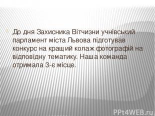 До дня Захисника Вітчизни учнівський парламент міста Львова підготував конкурс н