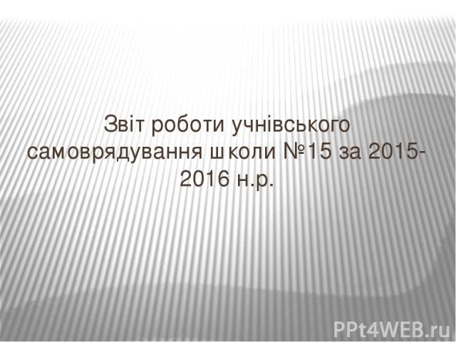 Звіт роботи учнівського самоврядування школи №15 за 2015-2016 н.р.