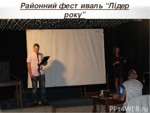 """Районний фестиваль """"Лідер року"""""""