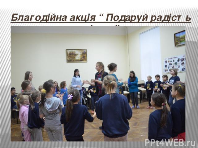 """Благодійна акція """" Подаруй радість дітям"""""""