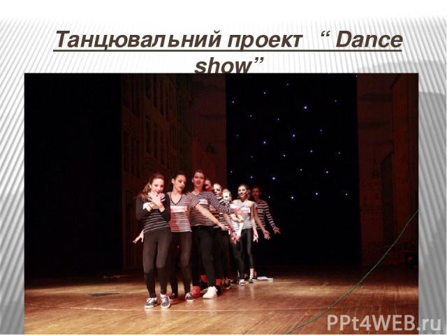 """Танцювальний проект """" Dance show"""""""