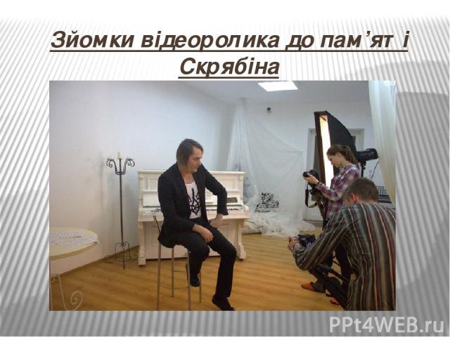 Зйомки відеоролика до пам'яті Скрябіна