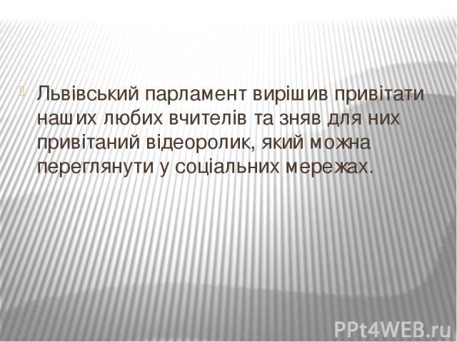 Львівський парламент вирішив привітати наших любих вчителів та зняв для них привітаний відеоролик, який можна переглянути у соціальних мережах.