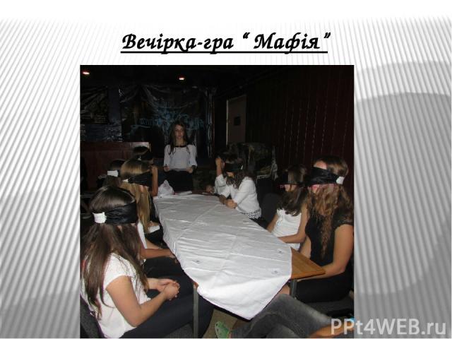 """Вечірка-гра """" Мафія"""""""