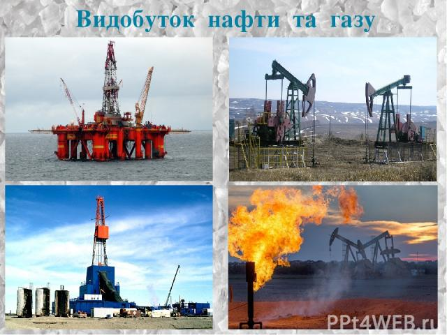 Видобуток нафти та газу