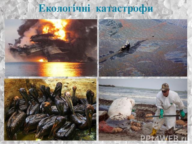 Екологічні катастрофи