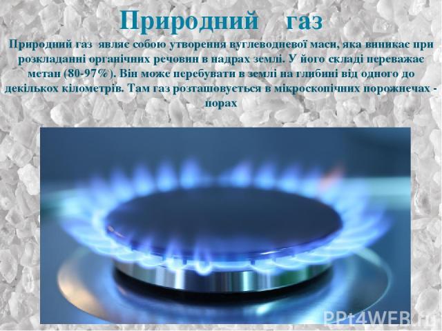 Природний газ являє собою утворення вуглеводневої маси, яка виникає при розкладанні органічних речовин в надрах землі. У його складі переважає метан (80-97%). Він може перебувати в землі на глибині від одного до декількох кілометрів. Там газ розташо…