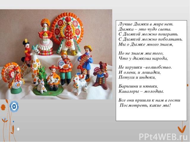 Дымковская игрушка интересное